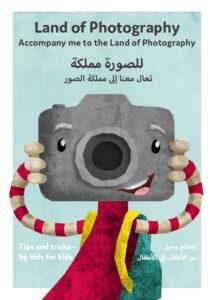 Bildreich Broschüre bilingual (arabisch und englisch)